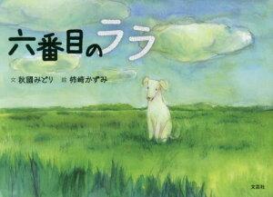 六番目のララ[本/雑誌] / 秋國みどり/文 柿崎かずみ/絵