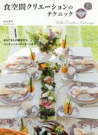 食空間クリエーションのテクニック おもてなしの基本からパーティーコーディネートまで[本/雑誌] / 丸山洋子/著