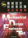 3級機械設計技術者試験過去問題集[本/雑誌] / 日本機械設計工業会/編