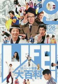 クイック・ジャパン Vol.128 【特集】 『LIFE! 』大百科2016[本/雑誌] / 太田出版