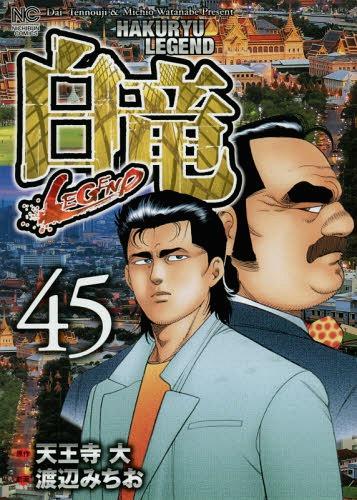 白竜LEGEND 45 (ニチブン・コミックス)[本/雑誌] (コミックス) / 渡辺みちお/画 / 天王寺 大 原作