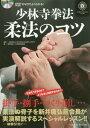 少林寺拳法柔法のコツ DVDでよくわかる![本/雑誌] / SHORINJIKEMPOUNITY/監修 少林寺拳法連盟/編