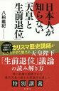 日本人が知らない「天皇と生前退位」[本/雑誌] / 八柏龍紀/著