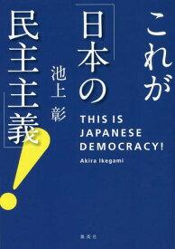 これが「日本の民主主義」![本/雑誌] / 池上彰/著