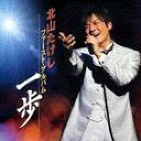 北山たけし ファースト・アルバム 一歩[CD] / 北山たけし