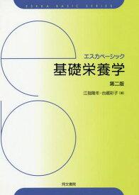基礎栄養学[本/雑誌] (エスカベーシック) / 江指隆年/著 台蔵彩子/著