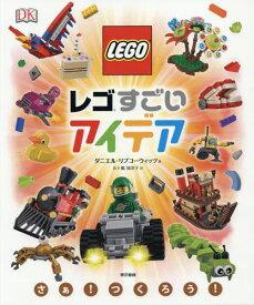 レゴすごいアイデア / 原タイトル:LEGO Awesome Ideas[本/雑誌] / ダニエル・リプコーウィッツ/著 五十嵐加奈子/訳