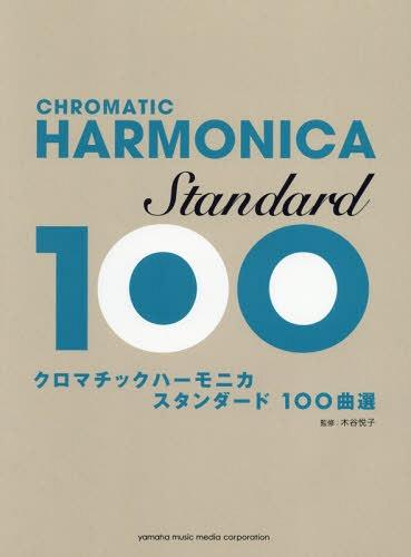 楽譜 スタンダード100曲選 (クロマチックハーモニカ)[本/雑誌] / 木谷悦子/監修