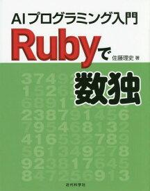 Rubyで数独 AIプログラミング入門[本/雑誌] / 佐藤理史/著