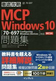 [書籍とのメール便同梱不可]/MCP Windows 10問題集〈70-697 Configuring Windows Devices〉対応MCSA 試験番号70-697 (徹底攻略)[本/雑誌] / 新井慎太朗/著 ソキウス・ジャパン/編