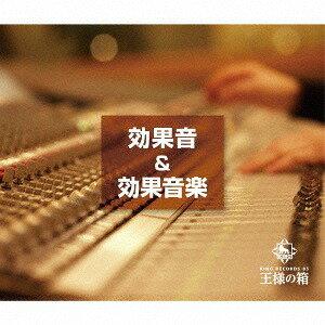 効果音&効果音楽 [完全限定生産][CD] / 効果音