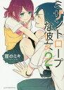 ミザントロープな彼女 2 (アフタヌーンKC)[本/雑誌] (コミックス) / 厘のミキ/著