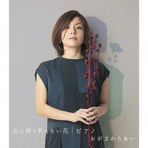 心に咲く名もない花/ピアノ[CD] / おがさわらあい