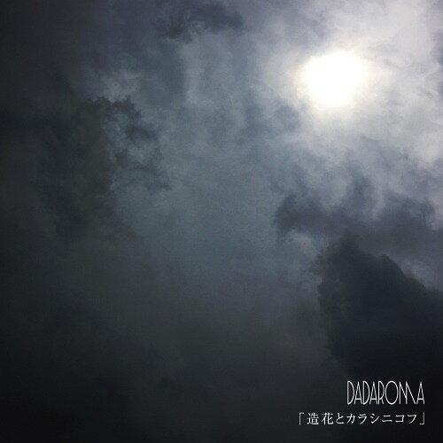 造花とカラシニコフ [通常盤/Type B][CD] / DADAROMA