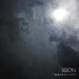「造花とカラシニコフ」[CD] [通常盤/Type B] / DADAROMA