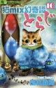 猫mix幻奇譚とらじ 10 (フラワーCアルファ)[本/雑誌] (コミックス) / 田村由美/著