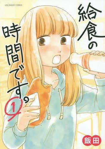 給食の時間です。 1 (裏少年サンデーコミックス)[本/雑誌] (コミックス) / 飯田/著