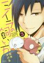ミイラの飼い方 3 (アクションコミックス/comico books)[本/雑誌] (コミックス) / 空木かける/著
