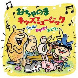 おちゃのまキッズミュージック〜うたお! あそぼ! おどろ!〜[CD] / キッズ