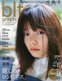 [書籍のメール便同梱は2冊まで]/blt graph.[本/雑誌] vol.13 【表紙&巻頭】 島崎遥香(AKB48) (TOKYO NEWS MOOK) / 東京ニュース通信社