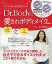 モデルが通う美容整体サロン Dr.Bodyの愛されボディメイクBOOK (モデルが通う美容整体サロン)[本/雑誌] / 岩井雅顕/監修