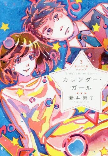 カレンダー・ガール (星へ行く船シリーズ)[本/雑誌] / 新井素子/著