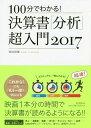 100分でわかる!決算書「分析」超入門 2017[本/雑誌] / 佐伯良隆/著