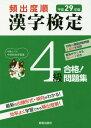 頻出度順漢字検定4級合格!問題集 平成29年版[本/雑誌] / 漢字学習教育推進研究会/編