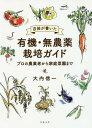 [書籍のゆうメール同梱は2冊まで]/百姓が書いた有機・無農薬栽培ガイド プロの農業者から家庭菜園まで[本/雑誌] / 大…