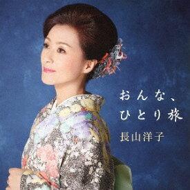 ベストアルバム おんな、ひとり旅[CD] / 長山洋子