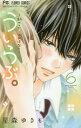 ういらぶ。 -初々しい恋のおはなし- 6 (フラワーコミックス)[本/雑誌] (コミックス) / 星森ゆきも/著