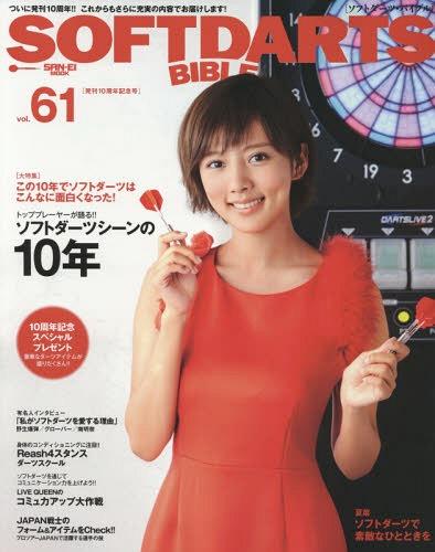 SOFT DARTS BIBLE Vol.61 【表紙】 夏菜 (SAN-EI MOOK)[本/雑誌] / マッコイワーク
