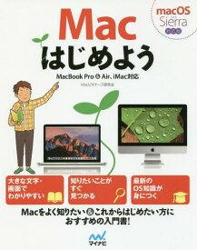 [書籍とのゆうメール同梱不可]/Macはじめよう[本/雑誌] / Macビギナーズ研究会/著 東弘子/編
