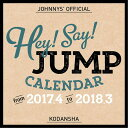 Hey! Say! JUMP 2017.4 → 2018.3 ジャニーズ公式カレンダー [2017年カレンダー][グッズ] / Hey! Say! JUMP