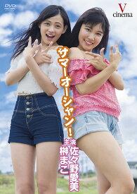 サマーオーシャン![DVD] / オリジナルV