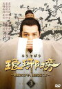琅邪榜(ろうやぼう)〜麒麟の才子、風雲起こす〜 DVD-BOX 3[DVD] / TVドラマ