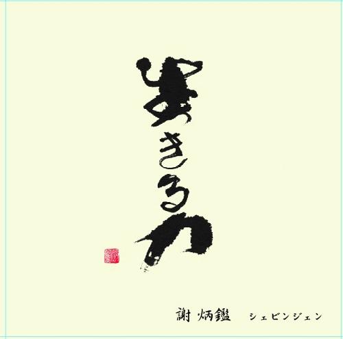 生きる力[CD] / 謝炳鑑