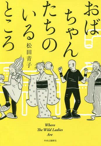おばちゃんたちのいるところ[本/雑誌] / 松田青子/著