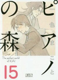 [書籍のゆうメール同梱は2冊まで]/ピアノの森 The perfect world of KAI 15[本/雑誌] (講談社漫画文庫) / 一色まこと/著