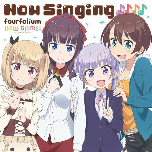 TVアニメ「NEW GAME!」キャラクターソングミニアルバム: Now Singing♪♪♪♪[CD] / アニメ