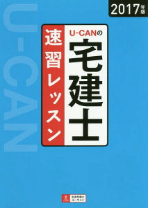 U-CANの宅建士速習レッスン 2017年版[本/雑誌] / ユーキャン宅建士試験研究会/編
