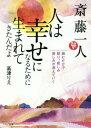 斎藤一人 人は幸せになるために生まれてきたんだよ 読むだけで、怒り、悲しみ、苦しみが消えていく[本/雑誌] / 高津りえ/著