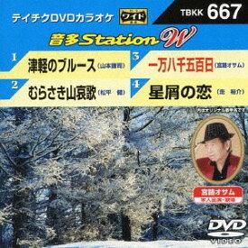 音多Station W 667[DVD] / カラオケ