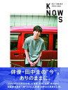 田中圭PHOTO BOOK「KNOWS」 (TOKYO NEWS MOOK)[本/雑誌] (単行本・ムック) / 東京ニュース通信社