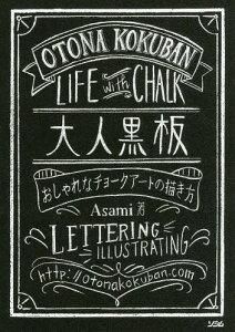大人黒板 おしゃれなチョークアートの描き方[本/雑誌] / Asami/著