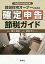 賃貸住宅オーナーのための確定申告節税ガイド 平成29年3月申告用[本/雑誌] / 植木保雄/共著 徳留新人/共著