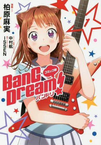 コミック版 BanG_Dream! (バンドリ!) 1 (単行本コミックス)[本/雑誌] / 柏原麻実/漫画 ISSEN/原作 中村航/ストーリー原案
