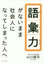語彙力がないまま社会人になってしまった人へ[本/雑誌] / 山口謠司/著
