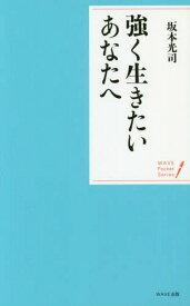 強く生きたいあなたへ (WAVE Pocket Series)[本/雑誌] / 坂本光司/著