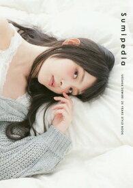 上坂すみれ 25YEARS STYLE BOOK Sumipedia[本/雑誌] (単行本・ムック) / 上坂すみれ/著
